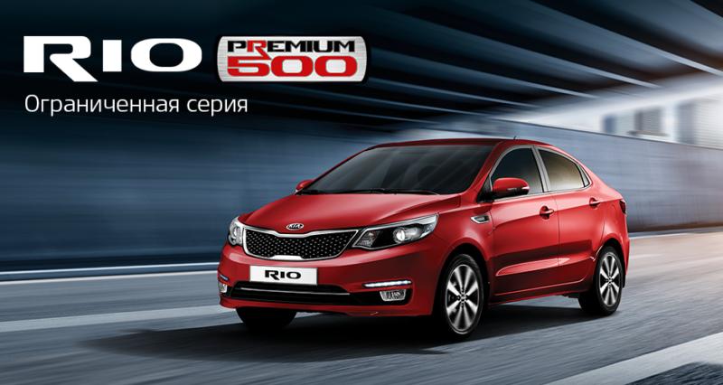 KIA Rio Premium 500